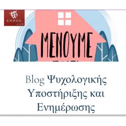 Blog Ψυχολογικής Υποστήριξης & Ενημέρωσης για τον Κορωνοϊό