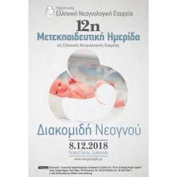 12η Μετεκπαιδευτική Ημερίδα της Ελληνικής Νεογνολογικής Εταιρείας