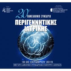 20o Πανελλήνιο Συνέδριο Περιγεννητικής Ιατρικής