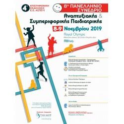 8o Πανελλήνιο Συνέδριο Αναπτυξιακής & Συμπεριφορικής Παιδιατρικής